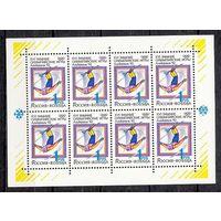 1992 - Россия - Олимпиада Альбервиль - Фристайл СК 2 - Малый лист **