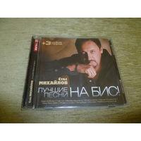 СТАС МИХАЙЛОВ-ЛУЧШИЕ ПЕСНИ НА БИС