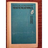 Математика. Справочные материалы