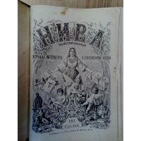 НИВА /Иллюстрированный журнал литературы и современной жизни/. Полный годовой комплект с 1 по 52 номер за 1911 год!