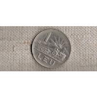 Румыния 1 лей 1966/(NS)