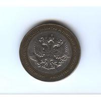 10 рублей 2002 г. Минэкономразвития РФ