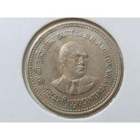1 рупия 1990 Индия ( 100 лет со дня рождения Бхимрао Рамджи Амбедкара )