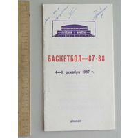 Программа соревнований БАСКЕТБОЛ 4-6 декабря 1987 г 55-й Чемпионат СССР среди мужских команд с автографом