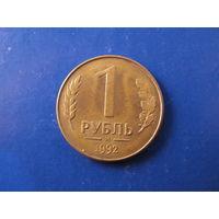 1 рубль 1992 м #259