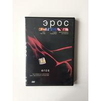 Трилогия ЭРОС диск DVD