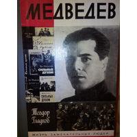 """ЖЗЛ. """"Медведев"""" Т. Гладков"""