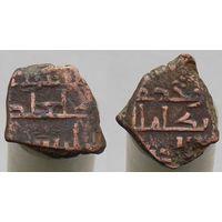 Дербент медный дирхем малик Бекбарс б Музафар 565-590 г.х. (1170-1194 г.р.х.) халиф Аль-Мустади Биамриллах 1170-1180 г.р.х.