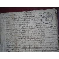 Судебный документ 1829 г