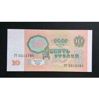 СССР 10 рублей 1991 серия ГТ 0513194 - UNC