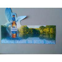 Ценник на пиво речицкое