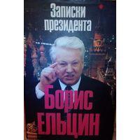 Записки президента. Б. Ельцин