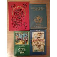 Х.К.Андерсен. Сказки и истории.Указана цена только за эту книгу.Почтой не высылаю.