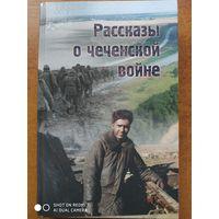 Рассказы о чеченской войне.