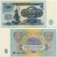 СССР. 5 рублей (образца 1961 года, P224, XF) [серия МЕ, 2-й тип бумаги, 2-й тип шрифта]