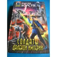 Максим Хорсун Солдаты далекой империи