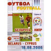 2006 Беларусь U-21 - Кипр U-21
