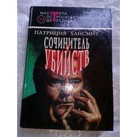 Патриция Хайсмит Сочинитель убийств // Серия: Мастера остросюжетного детектива
