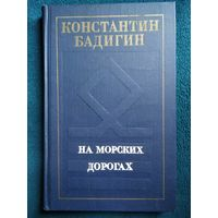 Константин Бадигин На морских дорогах