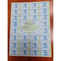 Карточка потребителя 50 рублей - 10