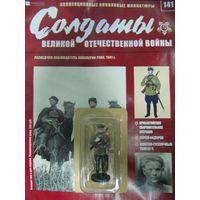 Солдаты ВОВ Номер 141 Разведчик-наблюдатель кавалерии РККА, 1941 г., не вышедший в РБ.