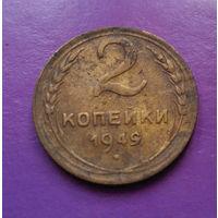 2 копейки 1949 СССР #06