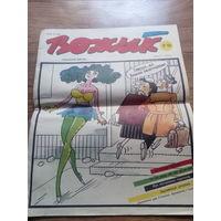 Журнал вожык 1991