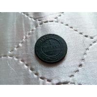 1 коп 1892 г -не частая монета