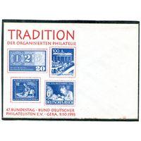 ГДР. Немаркированный конверт 1993