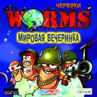 Worms мировая вечеринка