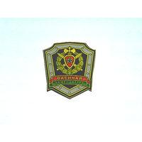 Нарукавная нашивка военной комендатуры вооружённых сил.РБ
