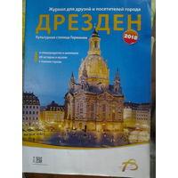 Дрезден.Туристический справочник.