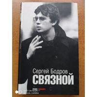 Сергей Бодров. Связной. [Киносценарии]