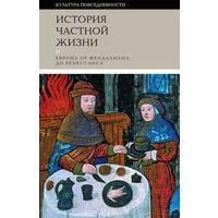 История частной жизни. В 5 томах. Т. 1-2.