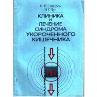 Клиника и лечение синдрома укороченного кишечника / Сипаров И.Н., Луд Н.Г. - Мн.:Беларусь.- 1988.- 104 с.