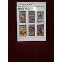 """-Книга на-польском """"Метаморфозы  Индуистских богов"""""""