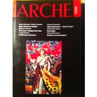 ARCHE. Пачатак 4/2004
