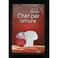 Chef per amore. Amy E. Reichert Повар для любви. Книга на итальянском языке #0010-1
