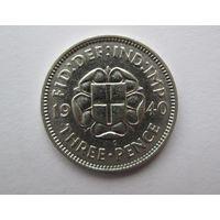 Великобритания 3 пенса 1940 серебро. Распродажа. Старт с 1 рубля