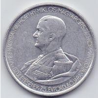 Венгрия, 5 пенгё 1943 года. 75 лет со дня рождения адмирала Миклоша Хорти.
