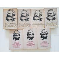 РЕДКОСТЬ!!!  Карл Маркс. КАПИТАЛ. Полный комплект в 7 томах! Издательство политической литературы 1978 год.