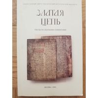 Златая цепь. Тексты, исследования, комментарии. Жития и поучения святых отцов