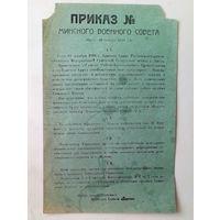Копия.ПРИКАЗ.10 декабря 1918 года