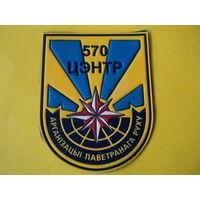 Шеврон 570 цэнтр
