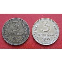 3 Копейки (1931+1949) -СССР- *бронза