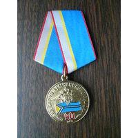 Медаль юбилейная. 90 лет ОВД Барун-Хемчикского района. Республика Тыва. Латунь.
