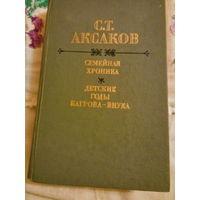 Книга Аксаков Семейная хроника.