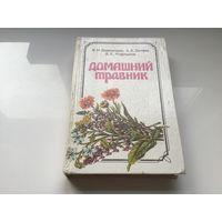 """В.М. Виноградов, А.А. Беляев, В.К. Мартынов. """"Домашний травник""""."""