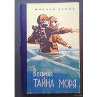 Белов М. Восьмая тайна моря. 1963