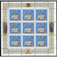 1992 - Россия - Соборы московского Кремля СК 46 _Малый лист **